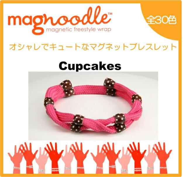 magnoodle ブレスレット Cupcakes MAG-005 マグヌードル ブレスレット【メール便送料無料】【3個で代引きOK】