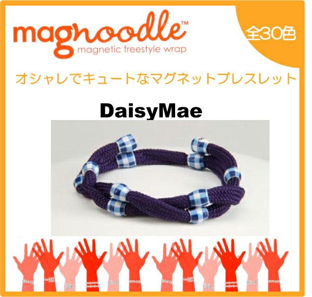 magnoodle ブレスレット Daisy Mae MAG-006 マグヌードル ブレスレット【メール便送料無料】【3個で代引きOK】