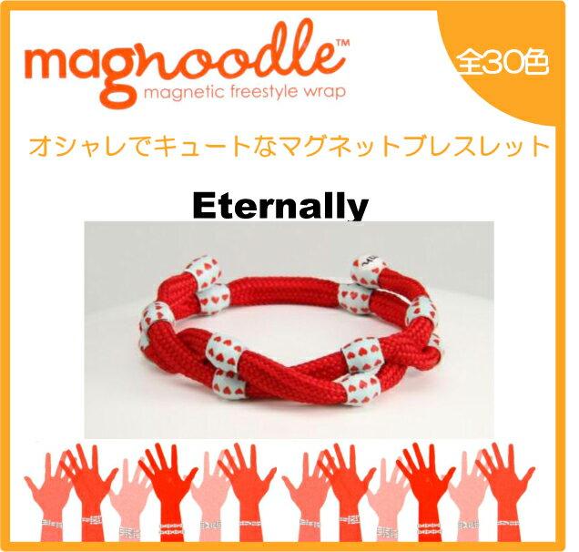 magnoodle ブレスレット Eternally MAG-009 マグヌードル ブレスレット【メール便送料無料】【3個で代引きOK】