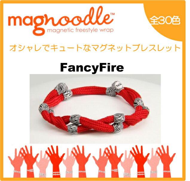 magnoodle ブレスレット Fancy Fire MAG-010 マグヌードル ブレスレット 【メール便送料無料】【3個で代引きOK】