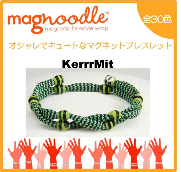 magnoodle ブレスレット Kerrr Mit MAG-013 マグヌードル ブレスレット 【メール便送料無料】【3個で代引きOK】