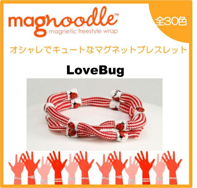 magnoodle ブレスレット Love Bug MAG-016 マグヌードル ブレスレット 【メール便送料無料】【3個で代引きOK】