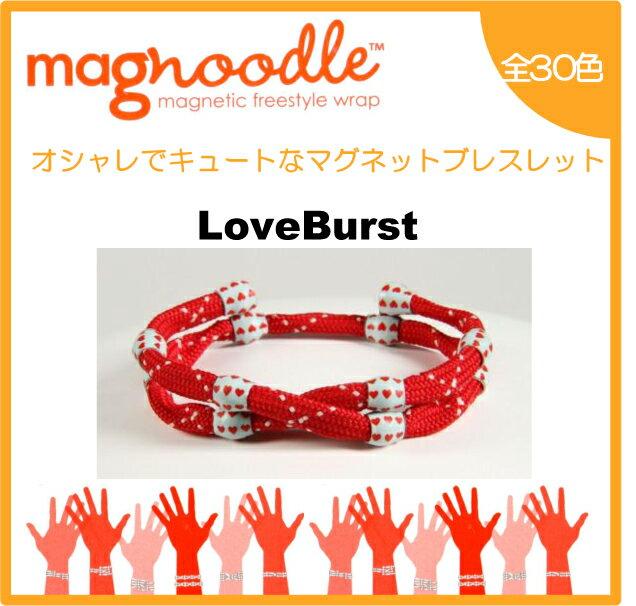 magnoodle ブレスレット Love Burst MAG-017 マグヌードル ブレスレット 【メール便送料無料】【3個で代引きOK】