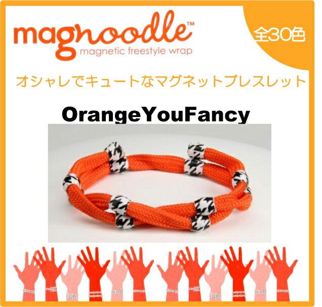 magnoodle ブレスレット Orange You Fancy MAG-018 マグヌードル ブレスレット 【メール便送料無料】【3個で代引きOK】