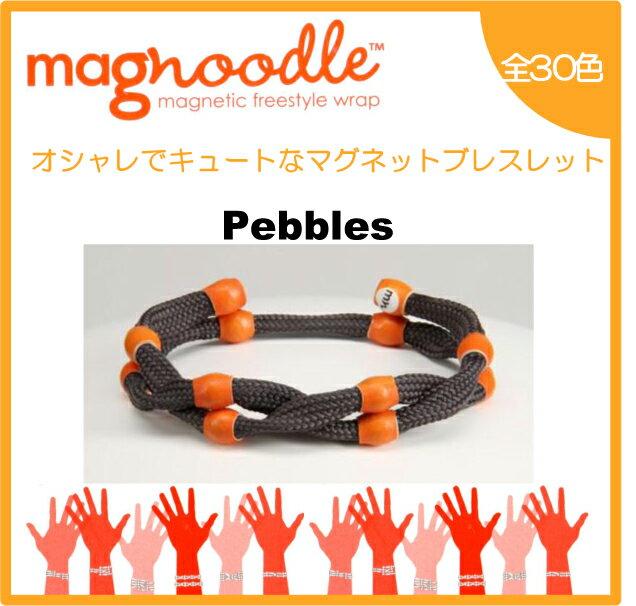 magnoodle ブレスレット Pebbles MAG-019 マグヌードル ブレスレット 【メール便送料無料】【3個で代引きOK】