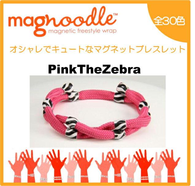 magnoodle ブレスレット Pink The Zebra MAG-021 マグヌードル ブレスレット 【メール便送料無料】【3個で代引きOK】