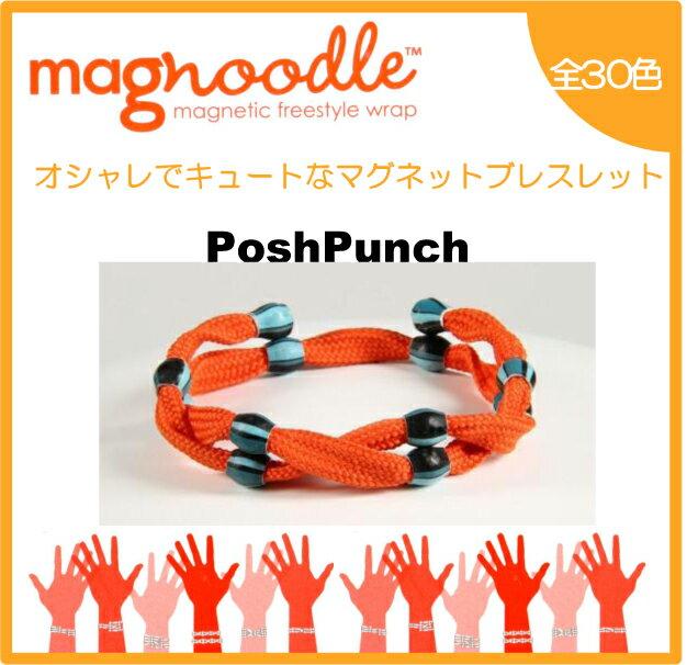 magnoodle ブレスレット Posh Punch MAG-022 マグヌードル ブレスレット 【メール便送料無料】【3個で代引きOK】