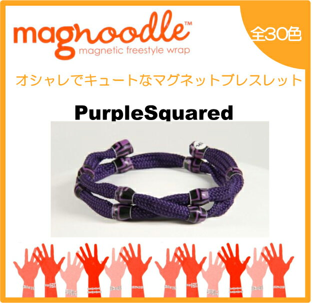 magnoodle ブレスレット Purple Squared MAG-023 マグヌードル ブレスレット 【メール便送料無料】【3個で代引きOK】