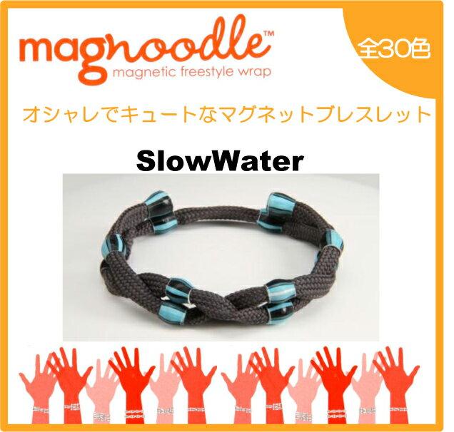 magnoodle ブレスレット Slow Water MAG-026 マグヌードル ブレスレット 【メール便送料無料】【3個で代引きOK】