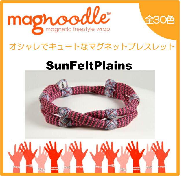 magnoodle ブレスレット Sun Felt Plains MAG-027 マグヌードル ブレスレット 【メール便送料無料】【3個で代引きOK】
