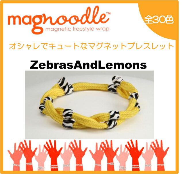 magnoodle ブレスレット Zebras And Lemons MAG-029 マグヌードル ブレスレット 【メール便送料無料】【3個で代引きOK】