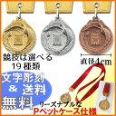 メダル LF-40B Pペットケース 【文字代無料】【送料無料】  サッカー 野球 マラソン 金 銀 銅 トロフィー …