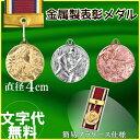 メダル MY-9443 直径4cm 簡易プラケース入り サンレオ ダイナミックメダル【文字代無料】 野球 サッカー 空手 …