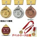 メダル LF-40B Pペットケース 【文字代無料】  サッカー 野球 マラソン 金 銀 銅 トロフィー 優勝カップ …