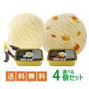 お歳暮 【送料無料!!】【アイガー】2種類から選べる福袋ニュージーランドアイスクリーム 800ml 4個セット☆