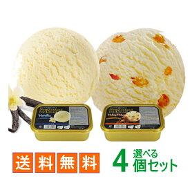 父の日 【送料無料!!】【アイガー】2種類から選べるニュージーランドアイスクリーム 800ml 4個セット☆