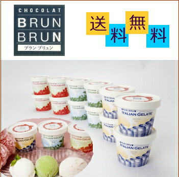 ギフト アイスクリーム ブランブリュン イタリアン ジェラート ギフト セット 12個(4個×3種類) お礼 お返し 内祝い 出産祝い お祝 p10