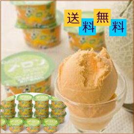 お中元 ギフト アイスクリーム 北海道 メロン ジェラート ギフト セット 12個  お礼 お返し 内祝い 出産祝い お祝