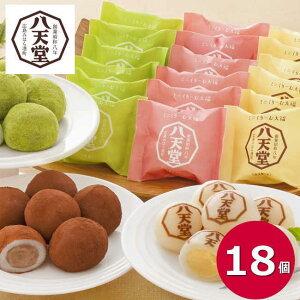 ギフト 八天堂 ミニくりーむ大福 YF-MC 18個 お礼 お返し 内祝い 出産祝い お祝