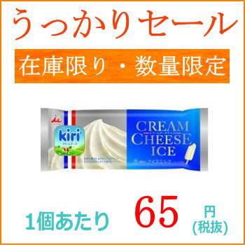 【うっかりセール】井村屋 kiri キリクリームチーズアイス 30本【井村屋】【訳あり 在庫処分品】