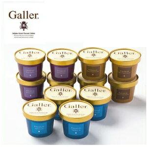 お歳暮 ギフト アイスクリーム ガレー プレミアム アイスクリーム ギフト セット 12個(4個×3種類) お礼 お返し 内祝い 出産祝い お祝