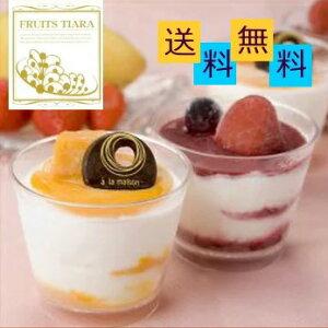 お歳暮 ギフト アイスクリーム フルーツティアラ フルーツ アイスパフェ ギフト セット 8個(2種類×4個) お礼 お返し 内祝い 出産祝い お祝