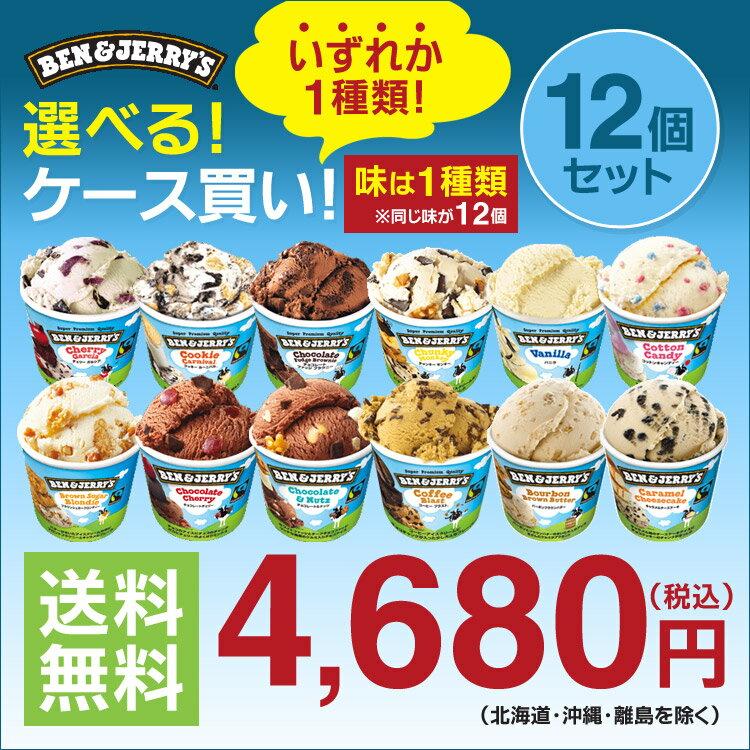 お歳暮 ギフト アイスクリーム 【送料無料】 ベン&ジェリーズ 12個 ミニカップ (120ml) 12種類の中から1種類選べる Ben&Jerrys アイスクリーム フェアトレード