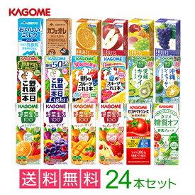 父の日 カゴメの野菜ジュース&エルビー果汁100%ジュース 18種類から4種類も選べる福袋♪(4種類×6本)