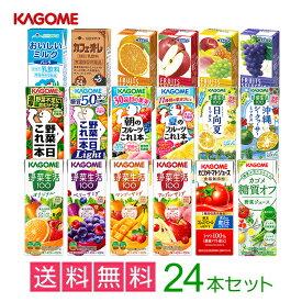 お中元 カゴメの野菜ジュース&エルビー果汁100%ジュース 18種類から4種類も選べる福袋♪(4種類×6本)