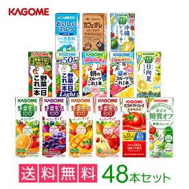 お中元 カゴメの野菜ジュース48本セット 14種類から8種類選べる(8種類×6本) お礼 お返し 内祝い 出産祝い お祝 オフィス 備蓄 ksn