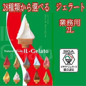 イルジェラート2L 24種類から選べる♪ 業務用 ジェラート イタリアジェラート