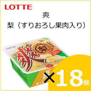 【20%OFF!】ロッテアイス 爽 梨 すりおろし果肉入り (190ml)×18個入り