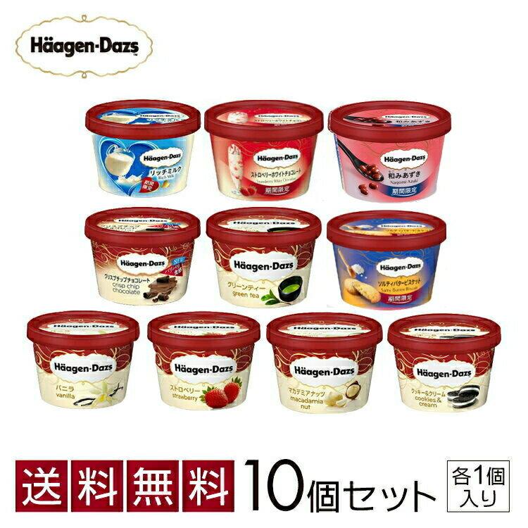 母の日 ギフト アイスクリーム ハーゲンダッツ アイスクリーム ギフト セット10個 アイス お礼 お返し 内祝い 出産祝い お祝