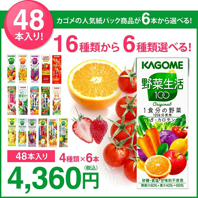 お中元 カゴメの野菜ジュース48本セット 16種類から8種類選べる(8種類×6本) お礼 お返し 内祝い 出産祝い お祝 オフィス 備蓄