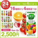 お中元 カゴメの野菜ジュース24本 16種類から4種類も選べる♪(4種類×6本) お礼 お返し 内祝い 出産祝い お祝 オフィ…