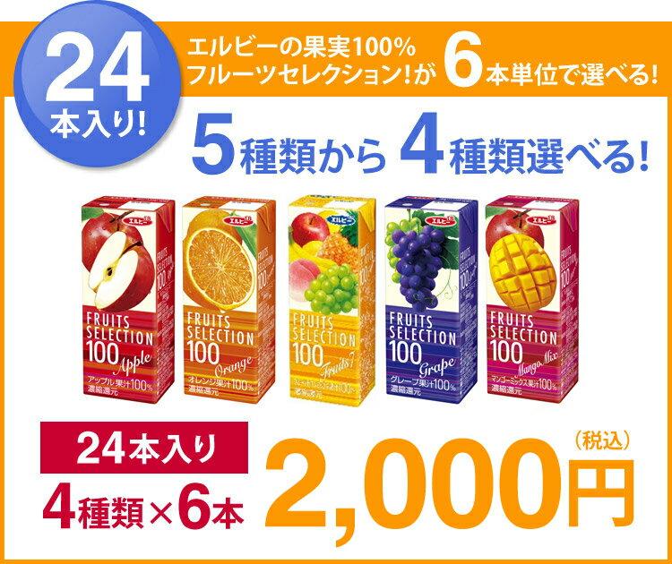 選べるエルビー果汁100%フルーツセレクション24本セット(4種類×6本) 母の日 内祝い 出産祝い お礼 オフィス 備蓄