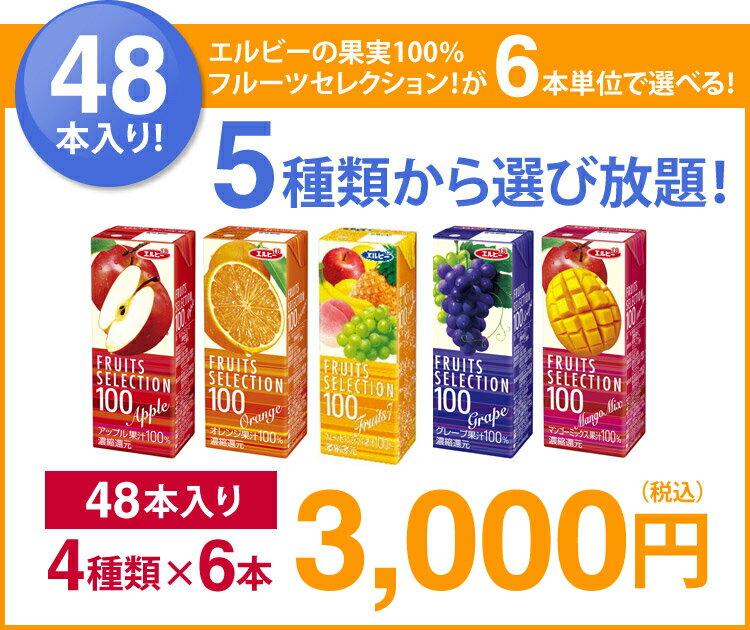 お歳暮 選べるエルビー果汁100%フルーツセレクション48本セット(5種類から選び放題!) お祝い 内祝い 出産祝い お礼 オフィス 備蓄