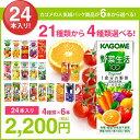 お中元 カゴメの野菜ジュース&エルビー果汁100%ジュース  21種類から4種類も選べる♪(4種類×6本) お礼 お返し 内…