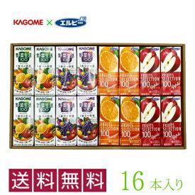 お中元 カゴメの野菜ジュース&エルビー果汁100%ジュース 17種類から4種類選べる(4種類×4本) ギフトボックス入り お礼 お返し 内祝い 出産祝い お祝 オフィス 備蓄 ビタミン