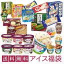 超お買い得アイスクリーム福袋 (中身は当店にお任せ)合計40〜50個のアイスクリームが入って送料無料!