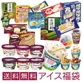 超お買い得! アイスクリーム福袋 (中身は当店にお任せ)合計40〜50個のアイスクリームが入って送料無料! s101912