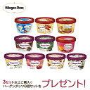 お中元 ギフト アイスクリーム ハーゲンダッツ アイスクリーム ギフト セット10個 アイス お礼 お返し 内祝い 出産祝…