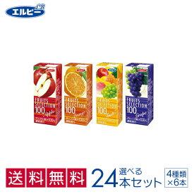 お歳暮 選べる福袋エルビー果汁100%フルーツセレクション24本セット(4種類×6本) 内祝い 出産祝い お礼 オフィス 備蓄