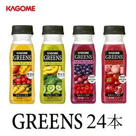 カゴメ グリーンズ 24本 4種類から6本単位で選び放題 スムージー greens smoothie s10191220 ビタミン