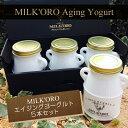 ミルコロヨーグルト(MILK'ORO Aging Yogurt) ギフトセット( 200g × 5個入り )ヨーグルト