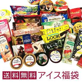 超お買い得アイスクリーム福袋 合計30個のアイスクリームが入って送料無料! ss202012d