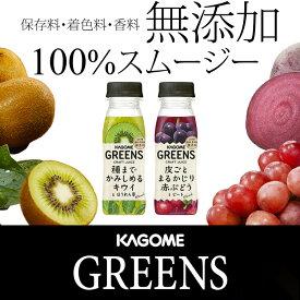 カゴメ グリーンズ 12本 2種類から6本単位で選べる スムージー greens smoothie ビタミン