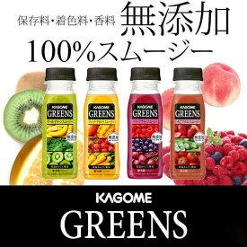 カゴメ グリーンズ 12本 4種類から3本単位で選び放題 スムージー greens smoothie s101912 ビタミン