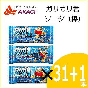 赤城乳業 ガリガリ君ソーダ(棒) 110ml×31+1本入り ss10