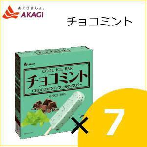 赤城乳業 チョコミント (63mlx7本)×7個入り ss10